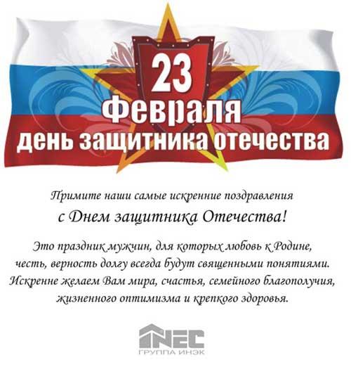 Поздравление губернатора с защитником отечества