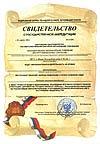 Свидетельство о государственной аккредитации N 25-2047