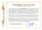 Сертификат соответствия N:РОСС RU. 0001.04.БТ00.SMQ021